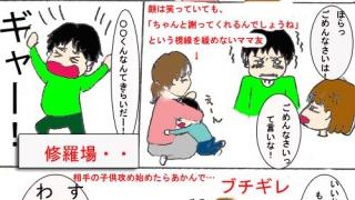 育児漫画「ごめんなさい」が言えない子供